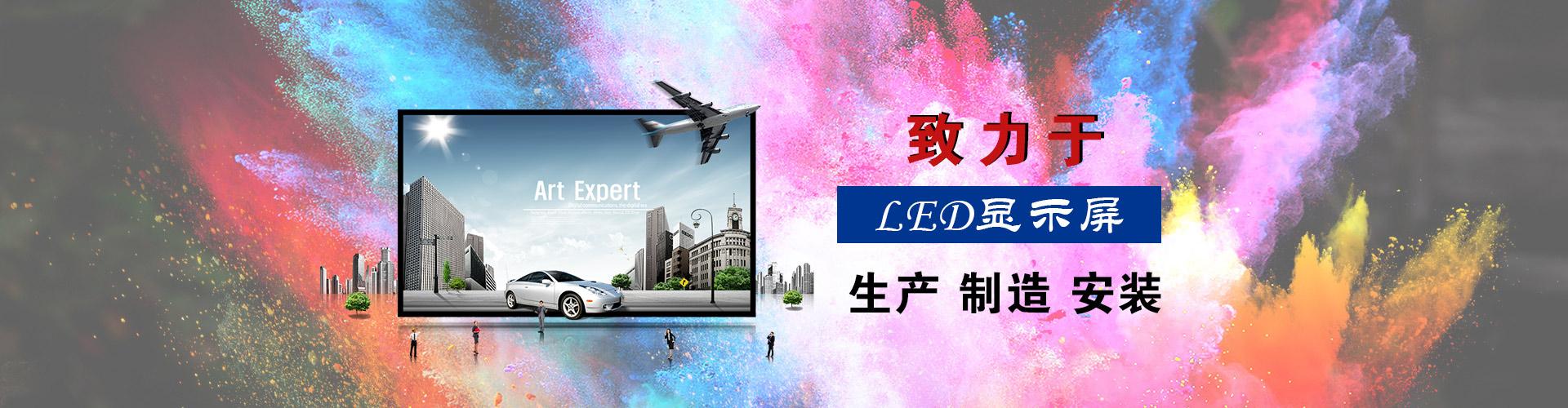 武汉LED大屏幕