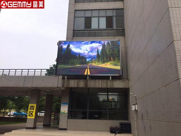 P8室外全彩文华学院