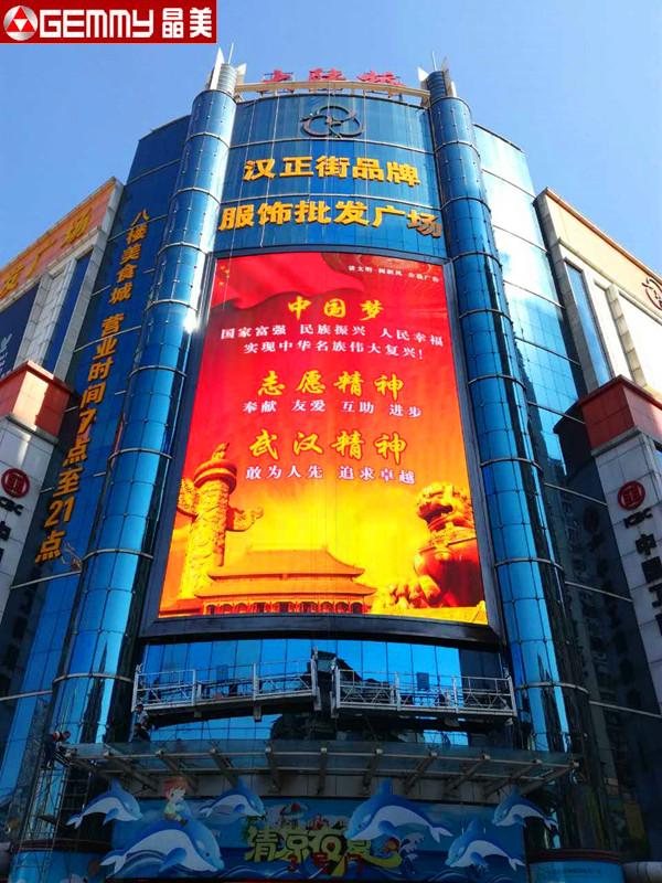 P8室外全彩武汉汉正街...