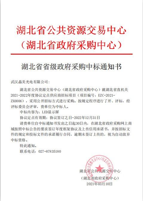 """热烈祝贺我司""""LED显示屏""""成功中标湖北省和武汉市2021年度显示屏协议供应商项目"""